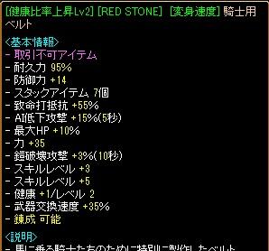 RedStone 12.06.17[03]