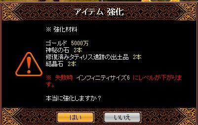 RedStone 12.07.23[03]