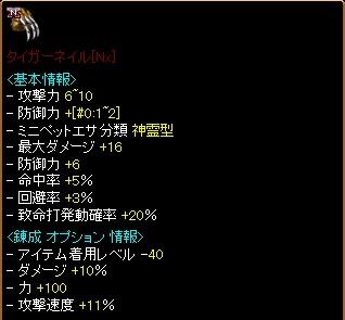 20120728タイガーネイル