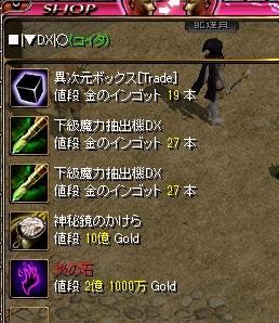 RedStone 12.07.29[02]