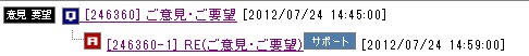 20120725返信