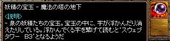 RedStone 12.08.12[09]