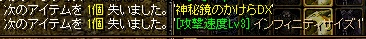 RedStone 12.09.12[04]