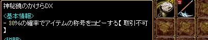 RedStone 12.09.12[02]