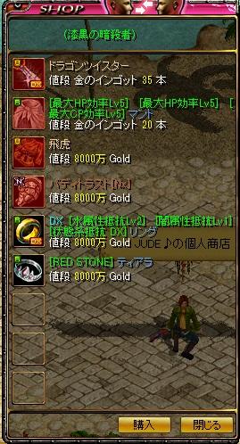 RedStone 12.10.03[04]