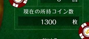 20121021ルーレット