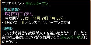 RedStone 12.10.30[00]