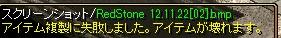 20121122破壊
