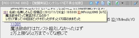 20121124魔法クリ