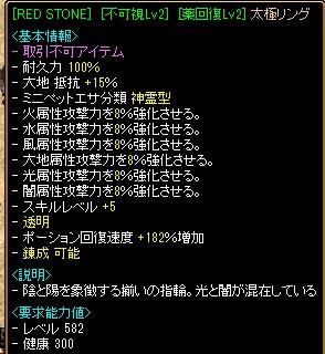 RedStone 12.12.03[10]