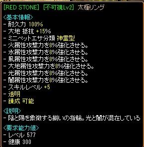 RedStone 12.12.03[08]