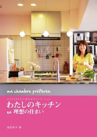わたしのキッチン
