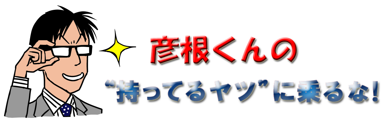 hikone_logo2