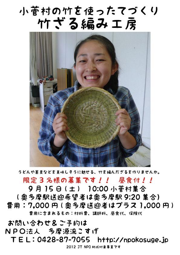 takezaru.jpg