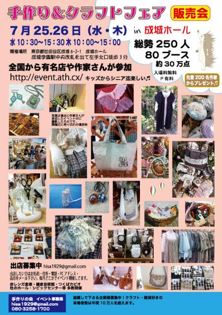 sseijo_7_25_chirasi1.jpg