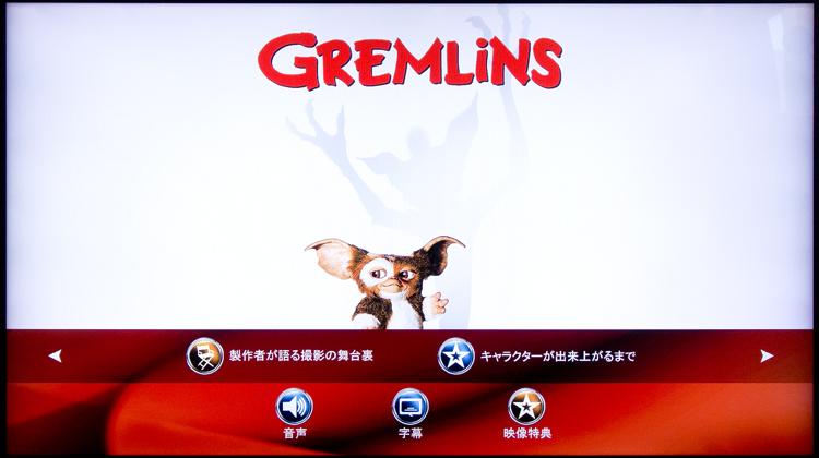 gremuluxe23.jpg