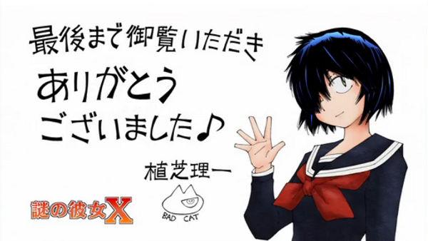 謎の彼女X