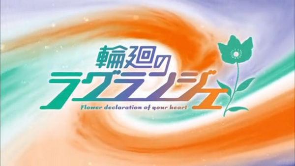 輪廻のラグランジェ season2