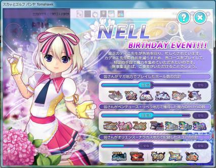 Nell Birthday
