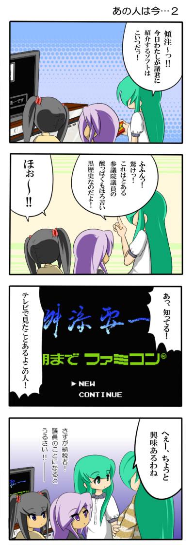 y_masuzoe.jpg