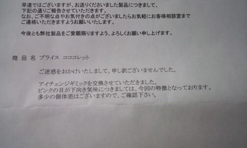 IMG_20130201_1429
