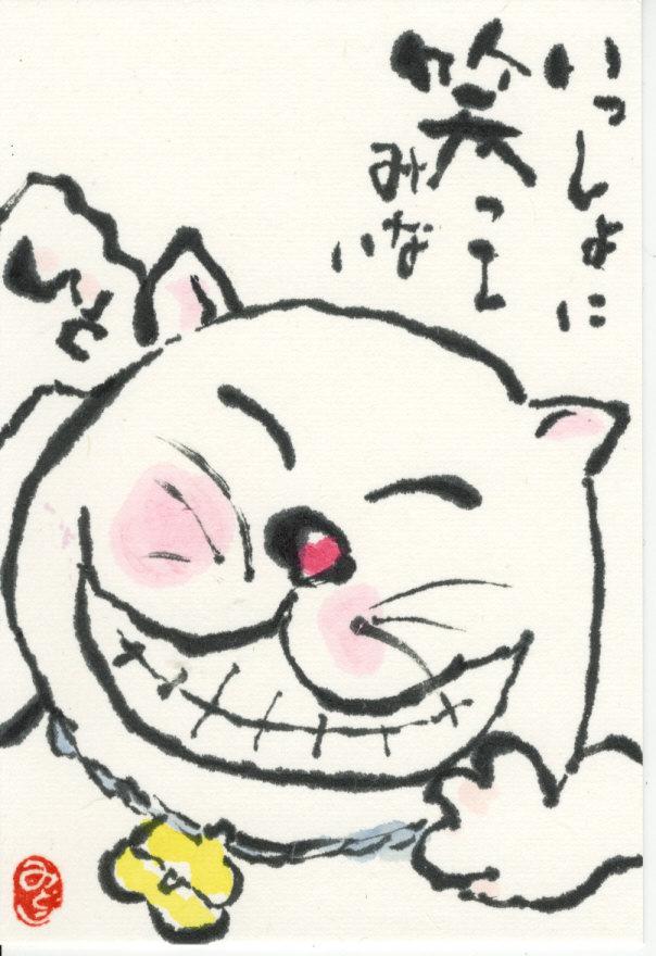 笑猫モリサワ