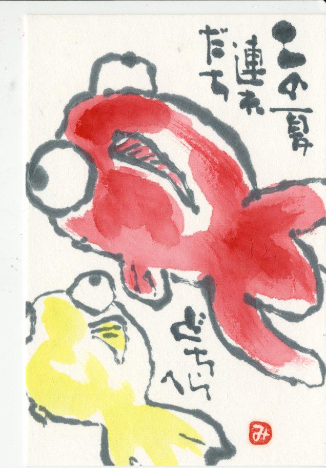 金魚2_0002