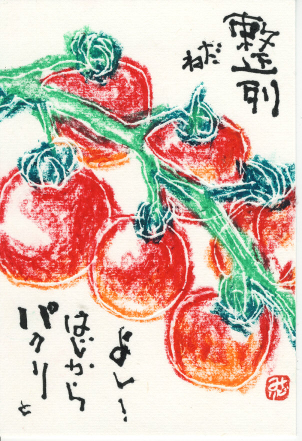 子豚・トマト_0003