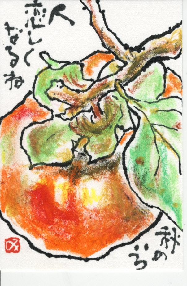 柿クレッヨン