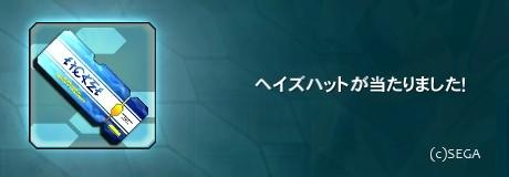 20120802114023b5f.jpg