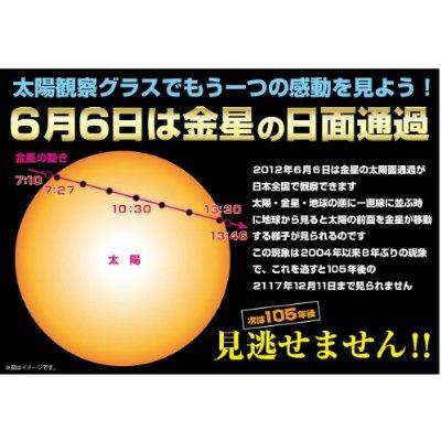 金星太陽面通過 6月6日
