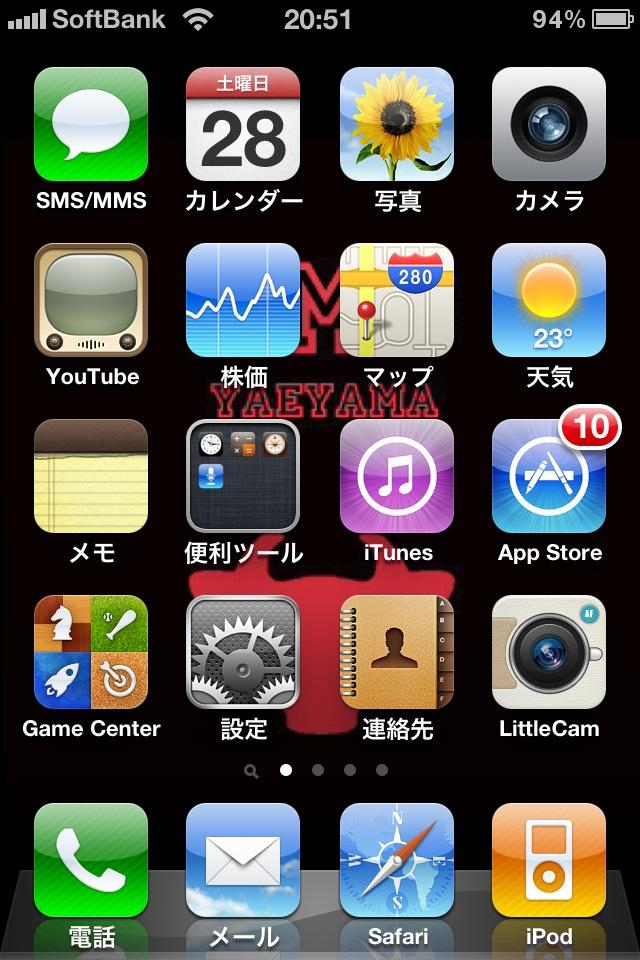 iphoneメニュー