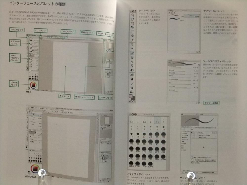 121118_CLIP_STUDIO_PAINT_01.jpg