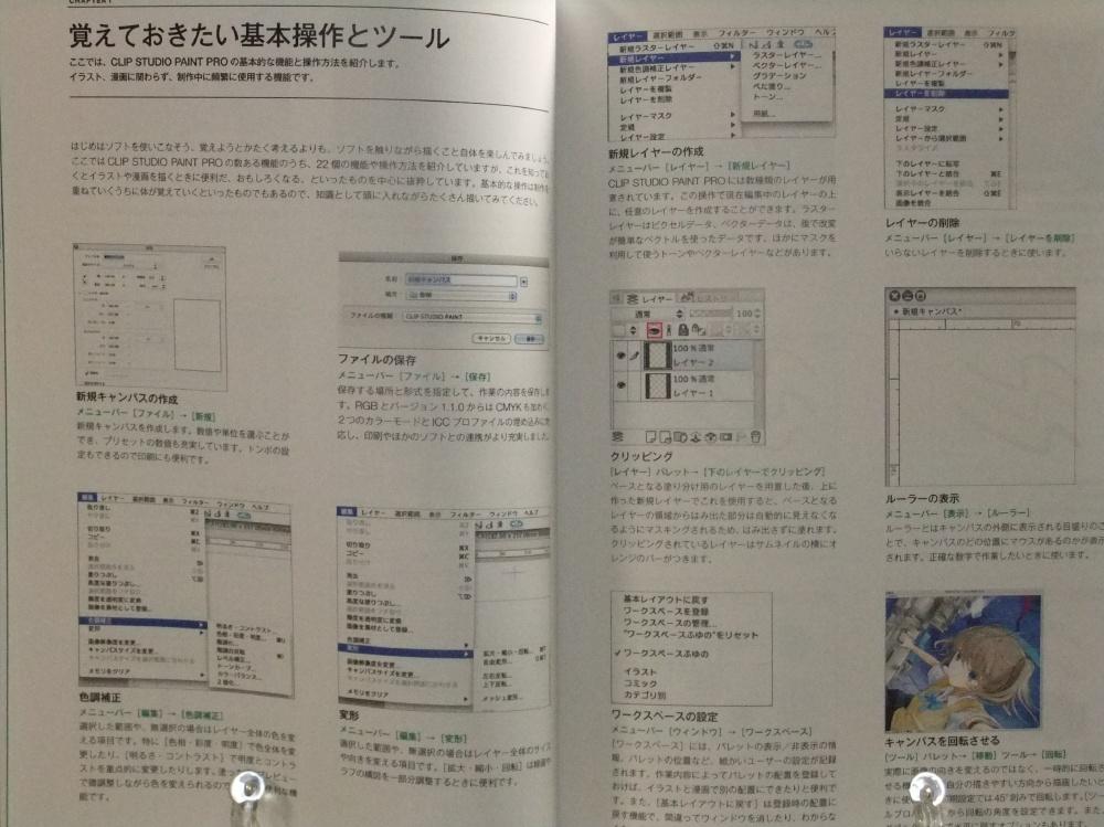 121118_CLIP_STUDIO_PAINT_02.jpg
