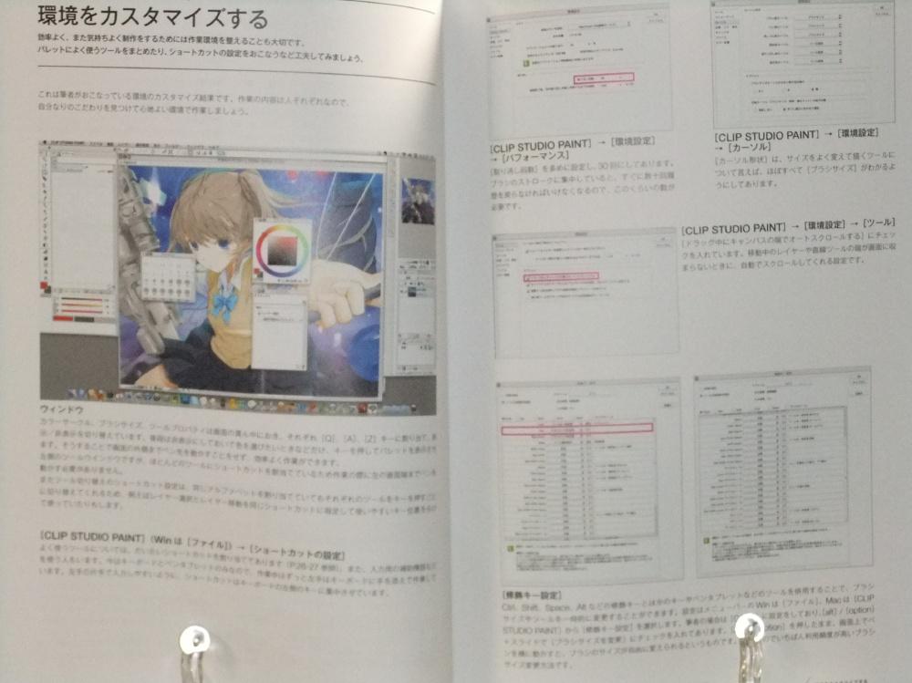 121118_CLIP_STUDIO_PAINT_04.jpg