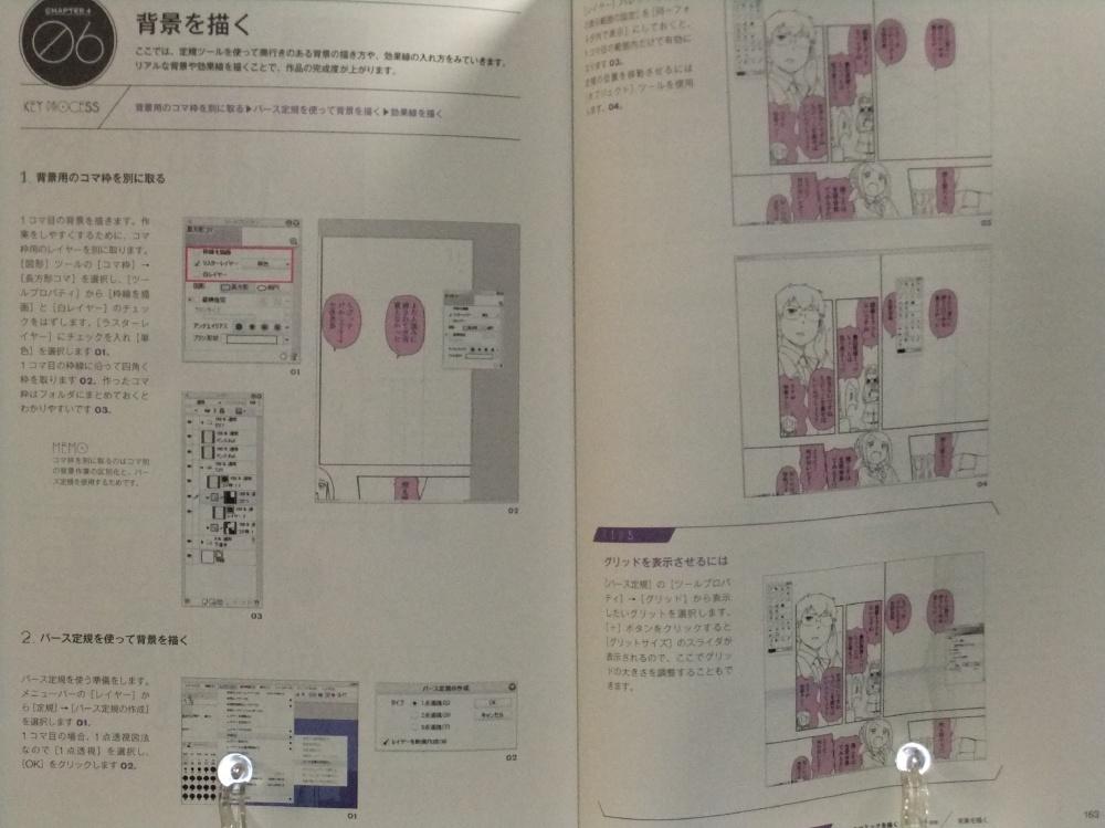 121118_CLIP_STUDIO_PAINT_20.jpg