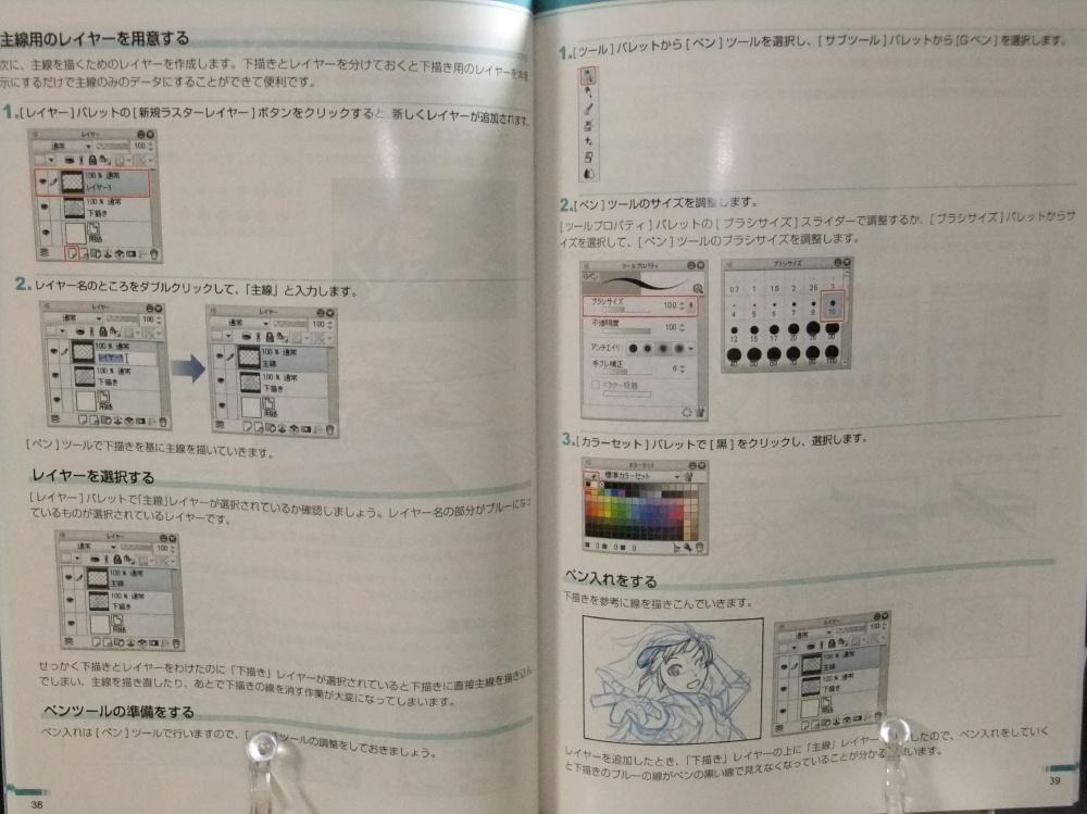121118_CLIP_STUDIO_PAINT_26.jpg