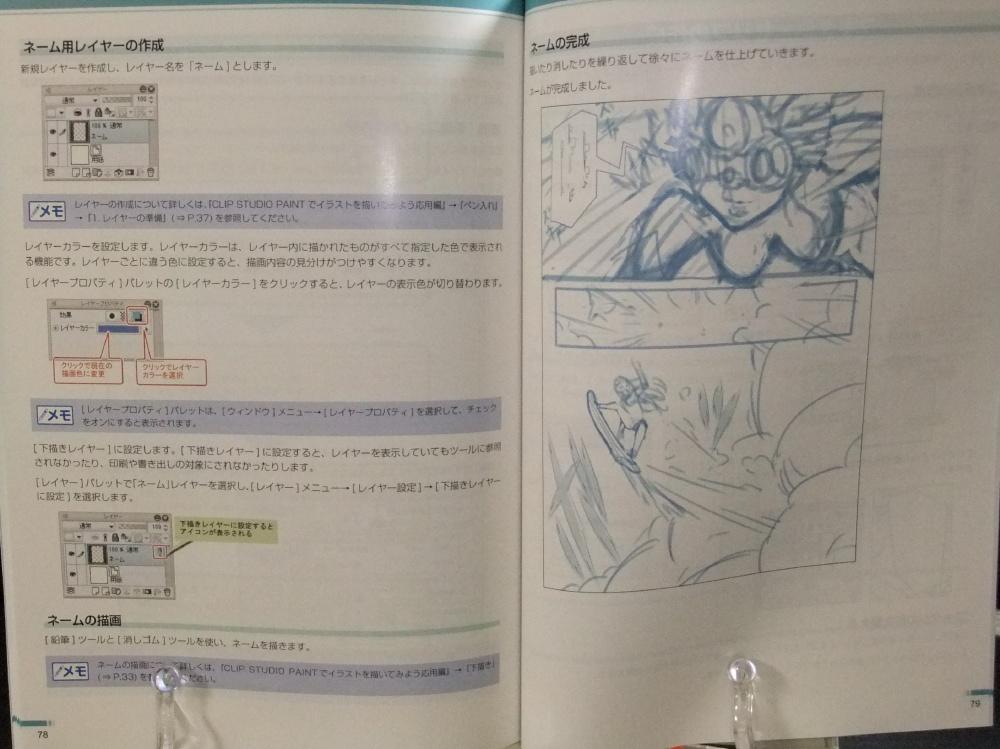 121118_CLIP_STUDIO_PAINT_28.jpg