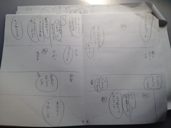 121202_name_10.jpg