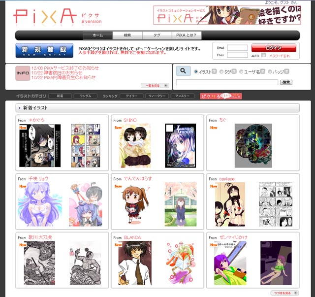 121207_pixa.jpg