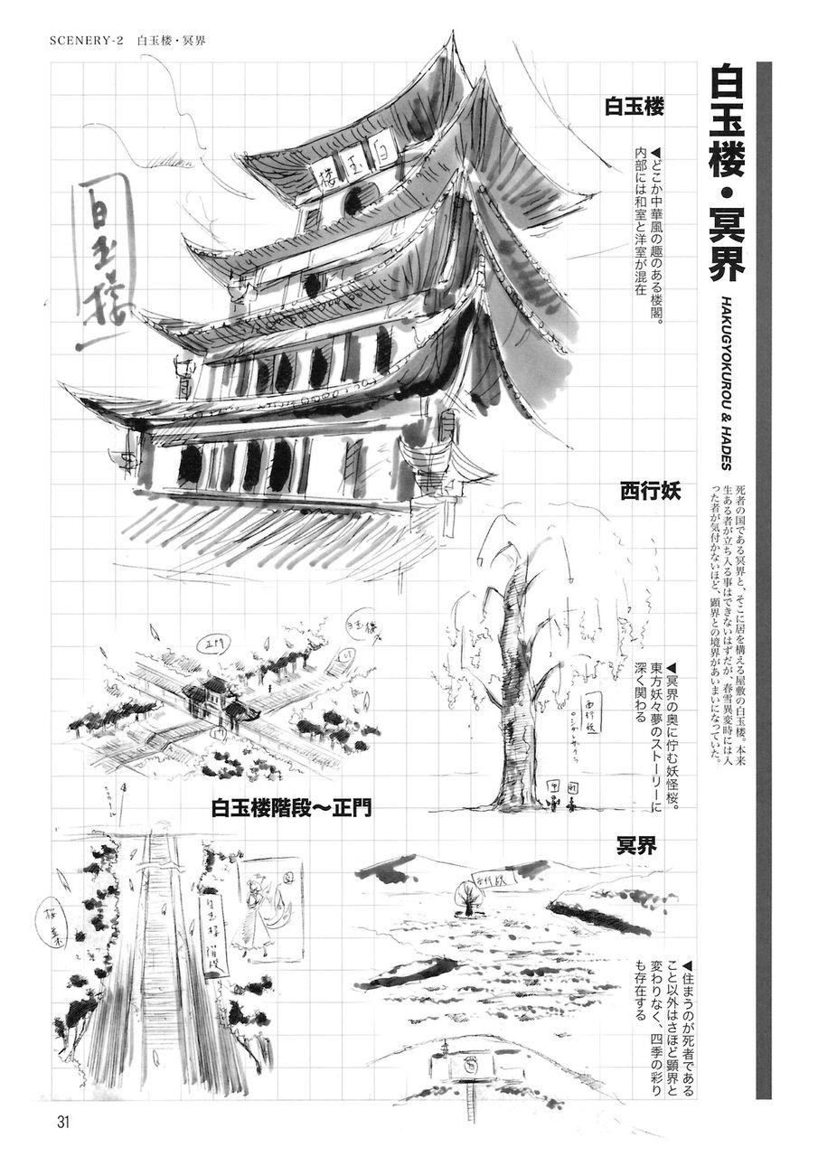 東方_参考イラスト_07