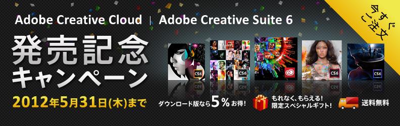 AdobeCloud発売記念
