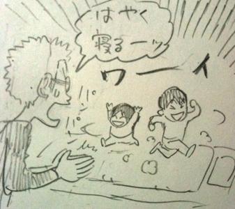 村田雄介先生_おやすみなさい_013