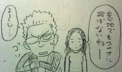 村田雄介先生_おやすみなさい_015