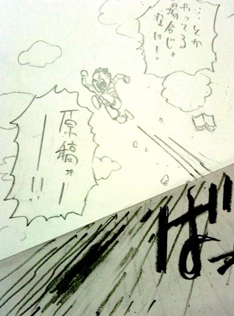 村田雄介先生_絶壁絶命!!_009