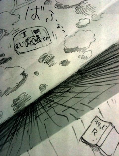 村田雄介先生_絶壁絶命!!_010