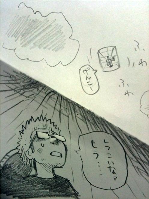 村田雄介先生_絶壁絶命!!_014