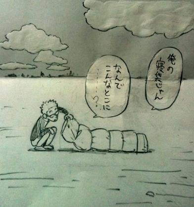 村田雄介先生_絶壁絶命!!_030