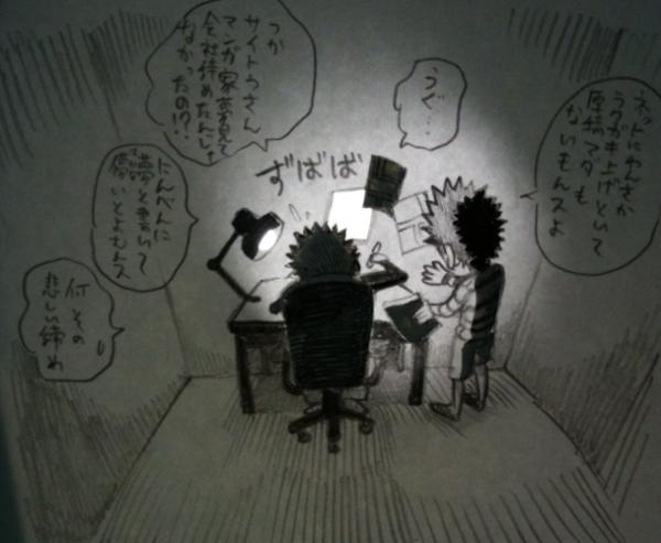 村田雄介先生_絶壁絶命!!_039