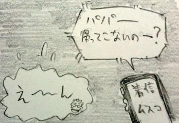 村田雄介先生_絶壁絶命!!_040